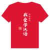 "T-Shirt ""我爱学汉语"" (rot)"